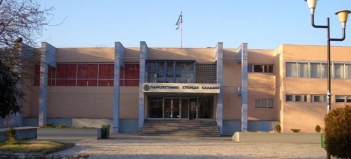Университет Центральной Греции