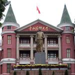 Университет Сунь Ятсена