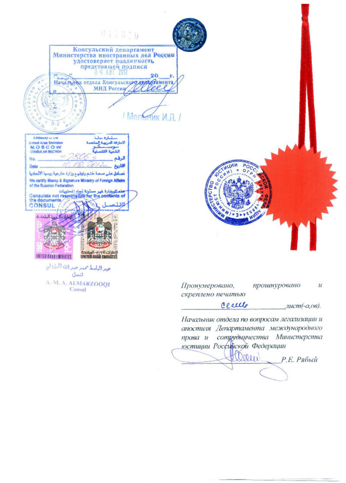 Легализованный консульством ОАЭ диплом
