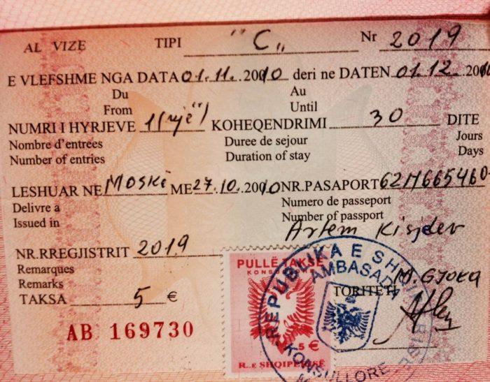 Албанская виза категории «C»