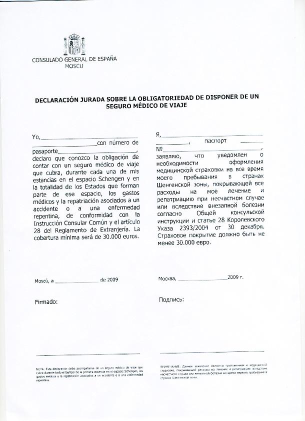 Какие документы нужны для оформления визы в Испанию