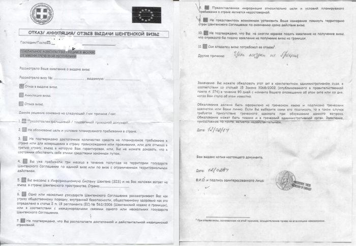 отказ в предоставлении визы