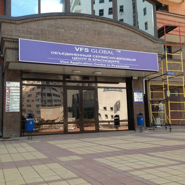 VFS-Global центр
