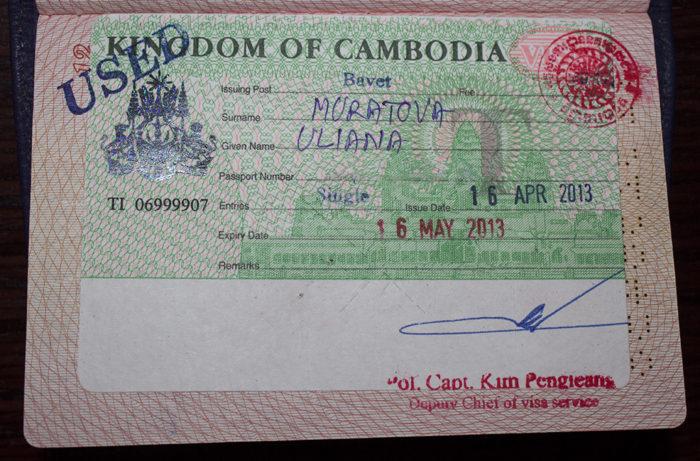 Краткосрочная виза в Камбоджу