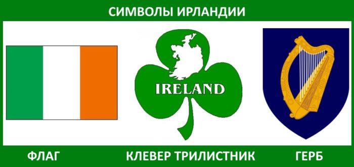 Символы Ирландии