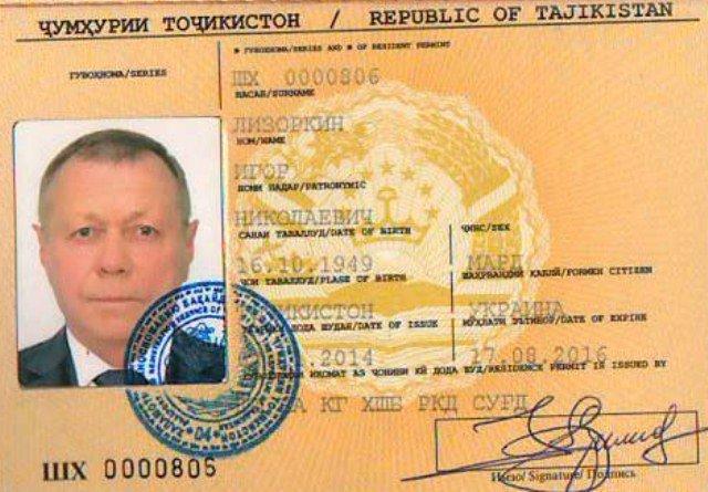 ВНЖ Таджикистана