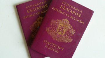 Как стать гражданином Болгарии в 2017 году