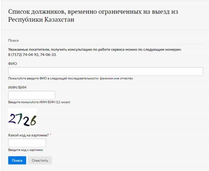 Форма запроса информации на сайте Минюста РК