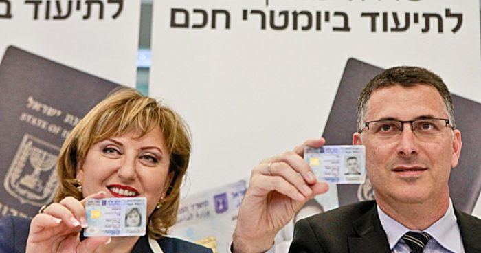Удостоверение гражданина Израиля