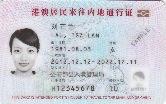 Разрешение на проживание в КНР