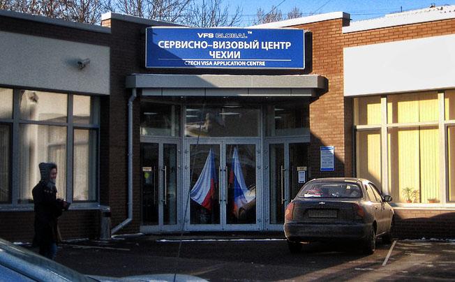 Какие документы необходимы для получения визы в Чехию, требования к фото