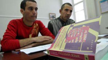 Сертификат по русскому языку для мигрантов: порядок сдачи экзамена, нюансы и советы
