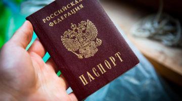 Как выйти из гражданства РФ