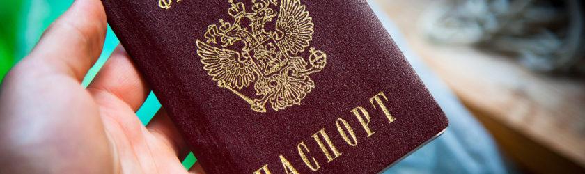 Отказ от гражданства России