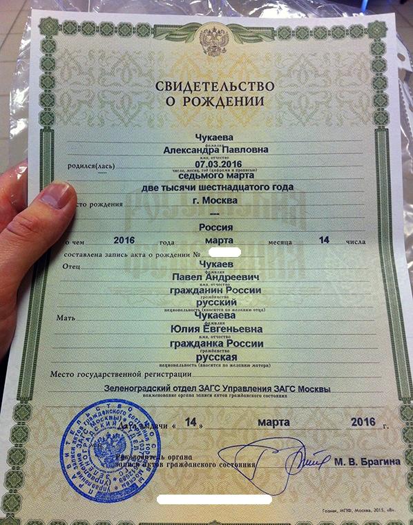 Свидетельство о рождении ребёнка, рождённого в РФ
