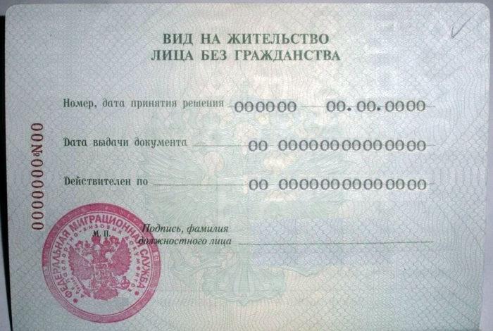Вид на жительство в РФ лица без гражданства