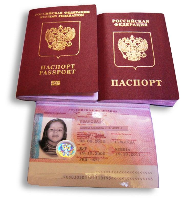 Загран паспорт и как его сделать в чебоксарах 748