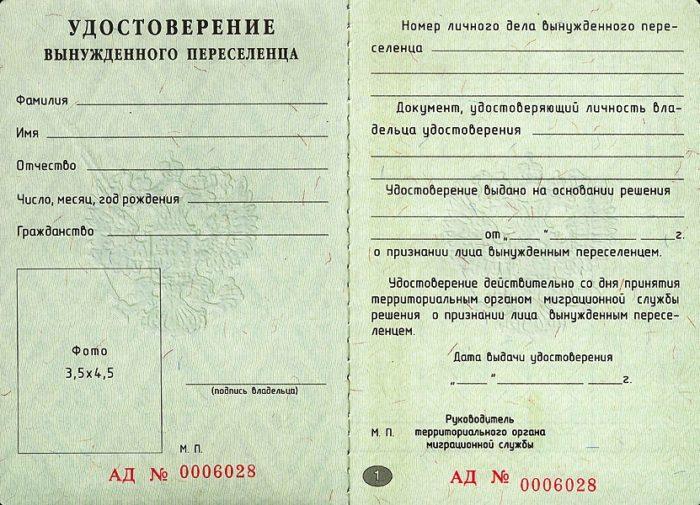 Удостоверение вынужденного переселенца