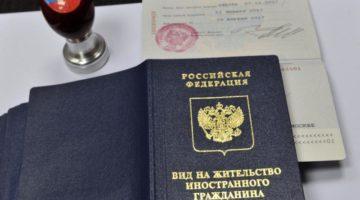 Оформление ВНЖ Российской Федерации для граждан Казахстана