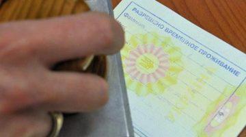 Получение РВП в РФ: преимущества, документы, порядок