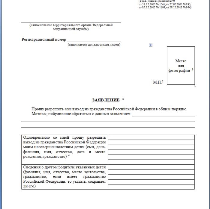 Заявление на выход из гражданства России