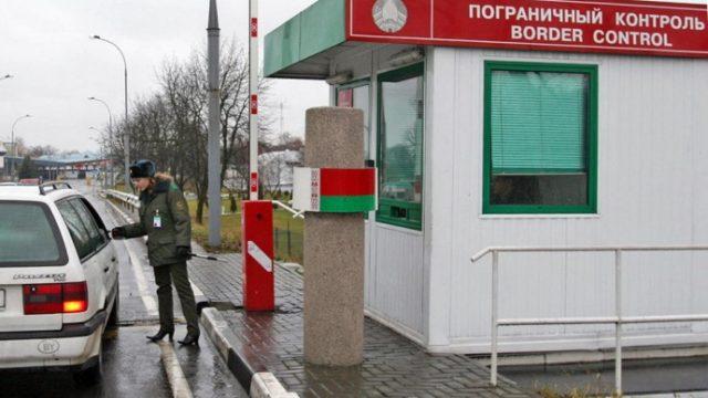 Пункт пограничного контроля Республики Беларусь