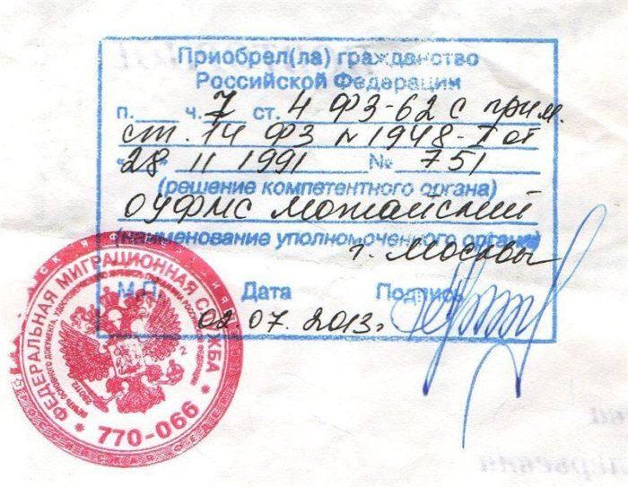 Отметка о гражданстве на свидетельстве о рождении