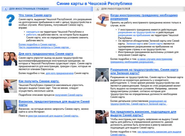 Скриншот чешского сайта