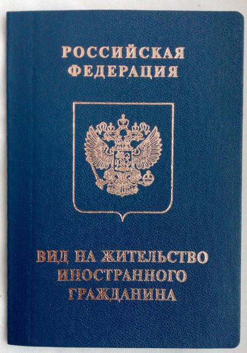 Как можно получить вид на жительство в россии