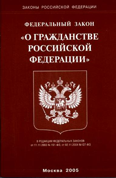 Как белорусу получить российское гражданство: способы получения, упрощенный вариант, разрешение на временное проживание (РВП) в РФ для граждан Белоруссии