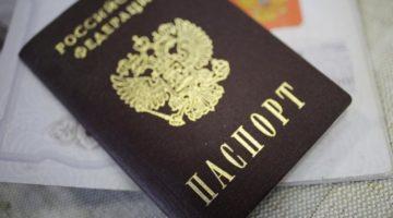 Особенности получения гражданства РФ
