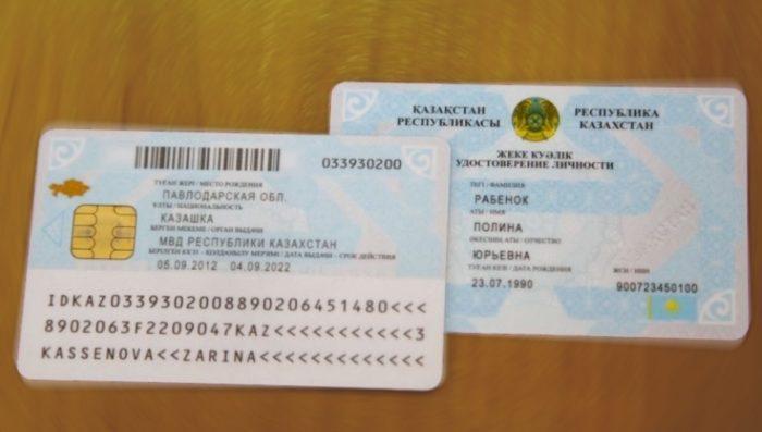 Удостоверение личности гражданина Казахстана