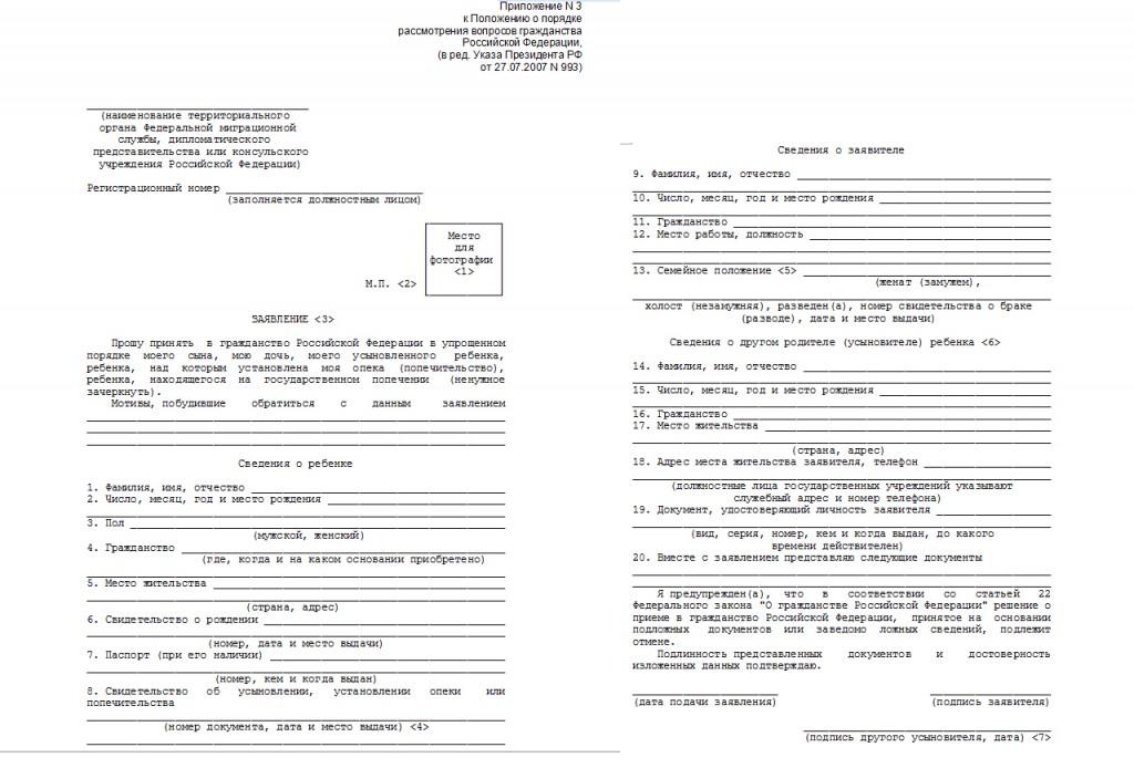 Документы необходимые для гражданства рф в упрощенном порядке