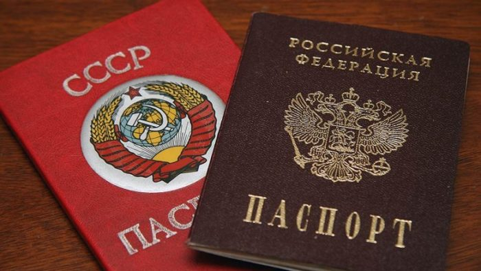 Паспорта СССР и РФ