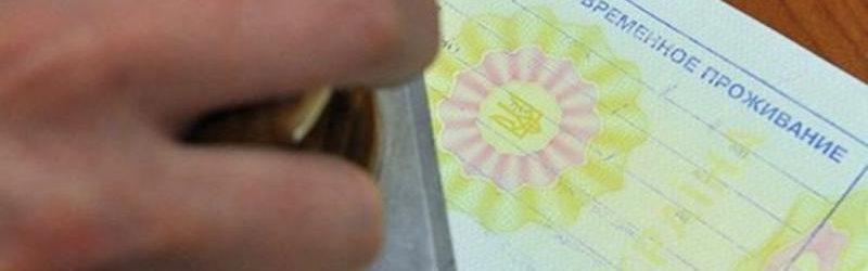 Разрешение на временное проживание в украинском паспорте