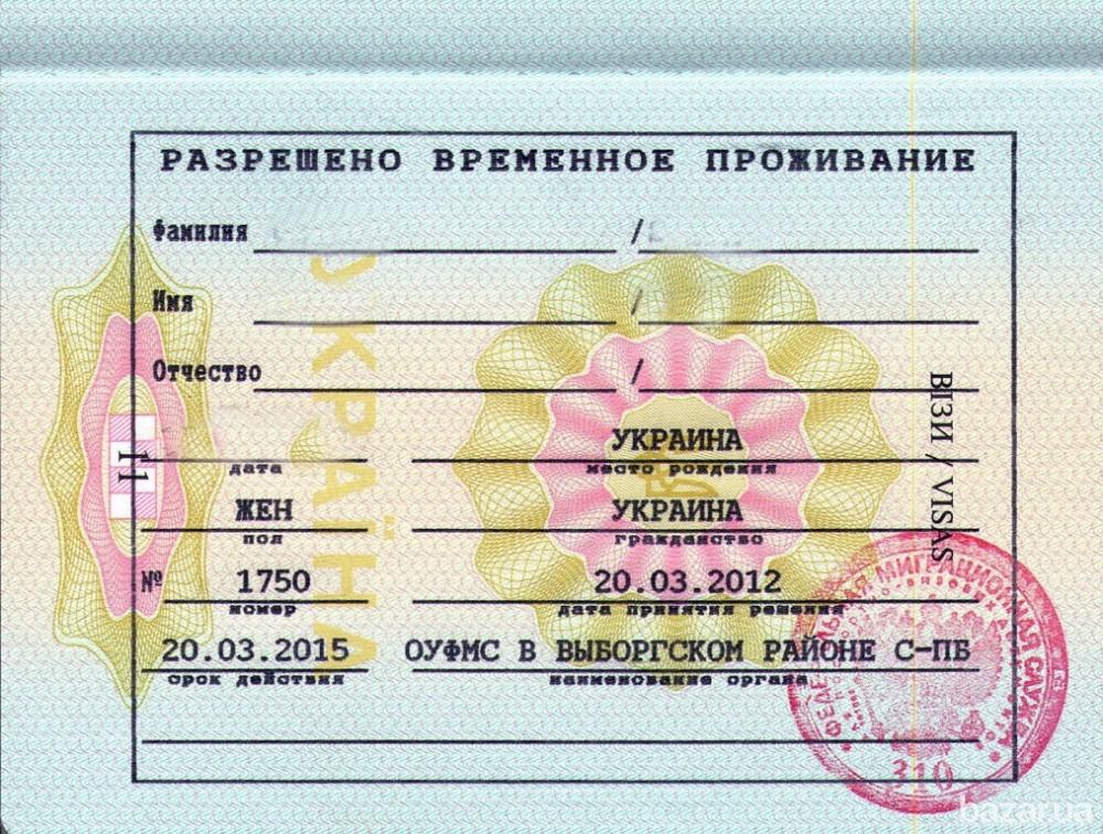 Как аннулировать временную регистрацию гражданина украины