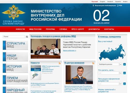 Сайт МВД РФ