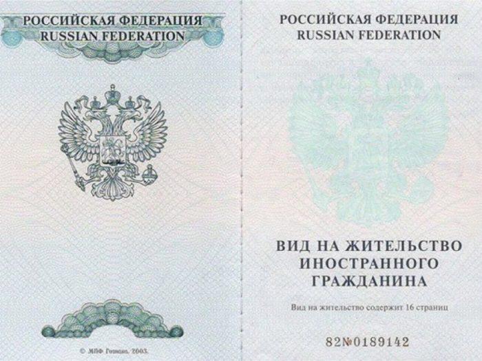 Как получить вид на жительство в России: порядок получения ВНЖ иностранцу, оформление документов и заявления, варианты трудоустройства