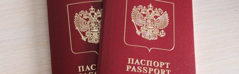 загранпаспорта РФ старого и нового образца