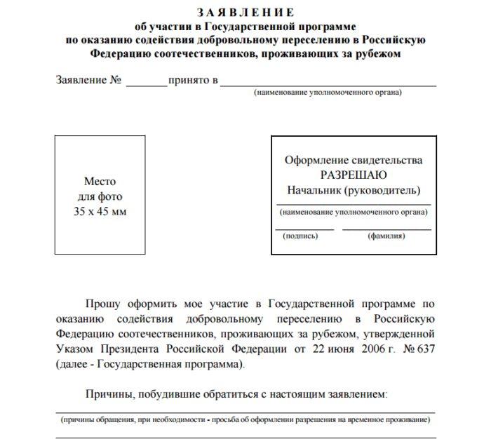 Заявление на вступление в российское гражданство по Госпрограмме возвращения соотечественников
