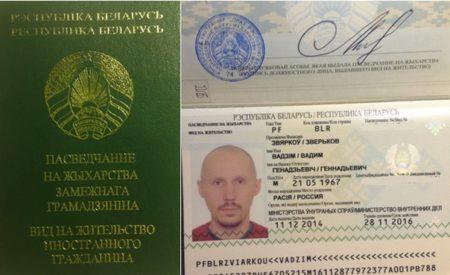 Вид на жительство Беларуси