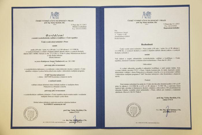 Пример нострификации диплома