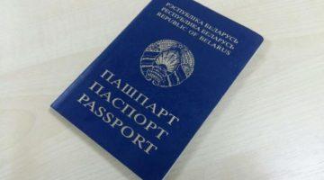 Как получить российское гражданство белорусам