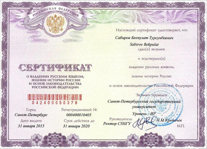 Сертификат о владении русским языком, знании истории и основ законодательства РФ