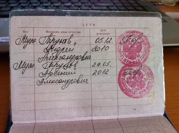 Графа «дети» в паспорте
