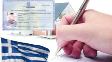 Как получить гражданство Греции в 2018 году