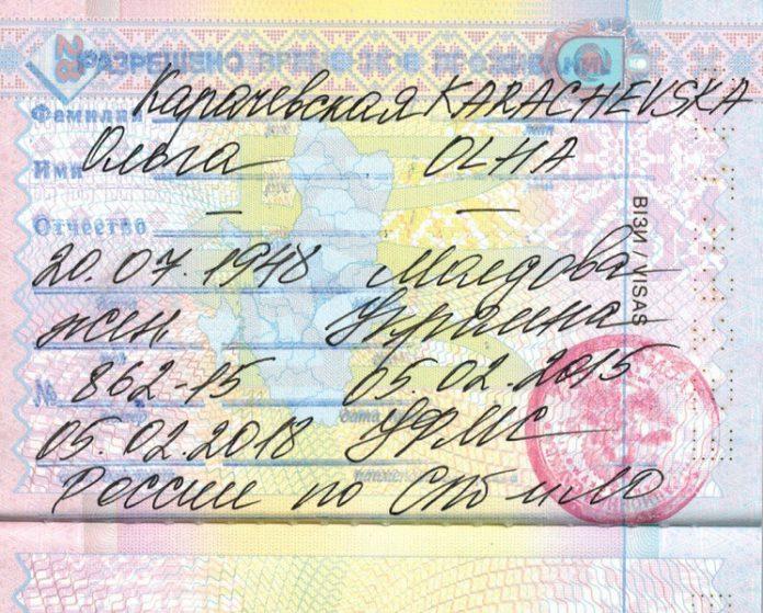 Разрешение на временное проживание в паспорте