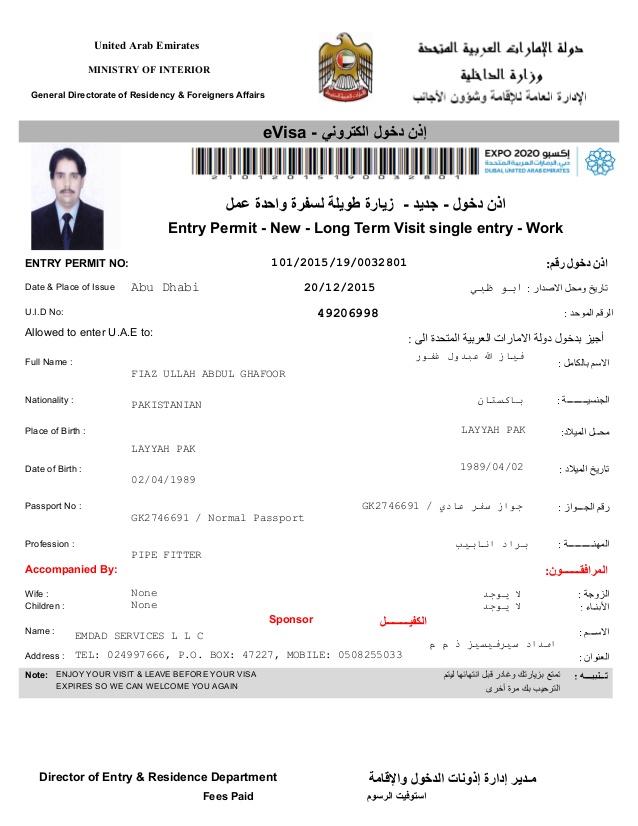 Въездное разрешение с целью работы в ОАЭ