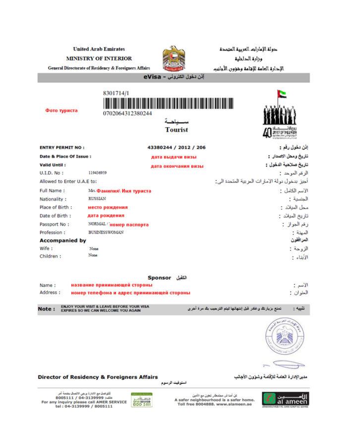 Въездная виза ОАЭ