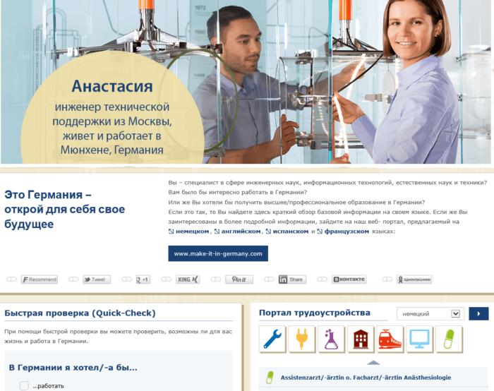 Скриншот немецкого сайта